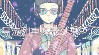 【爽快に】号泣列車☆彡 歌ってみた ver.Sou