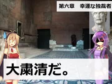 ルキウス・コルネリウス・スッラ - Sulla - JapaneseClass.jp