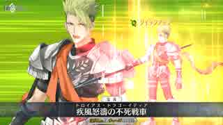【FGO公式高画質版】アキレウス宝具 疾風怒濤の不死戦車【Fate/Grand Order】