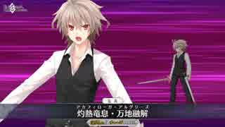 【FGO公式高画質版】ジーク 灼熱竜息・万地融解【Fate/Grand Order】