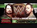 【WWE】AJスタイルズ(ch.)vs中邑真輔【GRR 4.27】