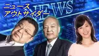 【須田慎一郎】ニュースアウトサイダー 20180429【志方俊之】 日報問題