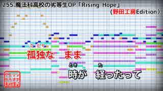 【フル歌詞付カラオケ】Rising Hope(LiSA)
