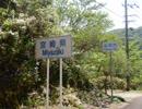 【ゆっくり】徒歩で日本一周part291【佐伯→延岡】