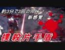 【MHW】片手剣の盾で撲殺する狩猟法を考えた(ゆっくり実況)