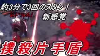 【MHW】片手剣の盾で撲殺する狩猟法を考え