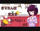 きりたんは夜食を食べたい!【#2】~焼き芋編~