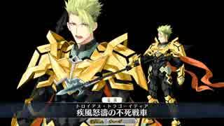 【FGO】アキレウス 宝具+EX スキル使用モーションまとめ【Fate/Grand Order】