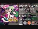 【例大祭15】東方ギタージュク・天【COOL&CREATE】