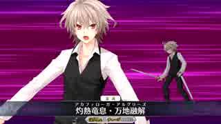 【FGO】ジーク 宝具+EX スキル使用モーションまとめ【Fate/Grand Order】
