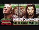 【WWE】ブロック・レスナー(ch.)vsローマン・レインズ;ケージ戦【GRR 4.27】