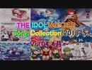 THE IDOLM@STER Song Collection 2018 ~Vol.04 4月~