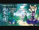 【東方神霊廟】『飛鳥之憶 ~ あすかのおぼえ』【例大祭15デモ】