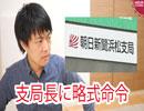 朝日新聞浜松支局長、建造物侵入で略式命