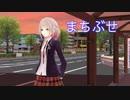 ONE「まちぶせ」(荒井由実)【CeVIOカバー】