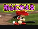 【ゆっくり実況】ゆとりのゆっくりでマイライフpart51【パワプロ2017】