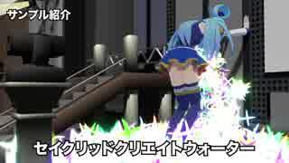 【MMD】全部入りごった煮パーティクル Z_P