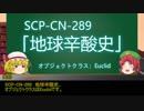 【門番と妹】ゆっくりSCP-CN紹介part9