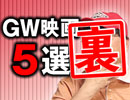 #228裏 岡田斗司夫ゼミ(4.34)