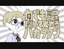 【手描き刀剣乱舞】なんでもいうこと聞いてくれるハカタクン【黒田組】