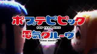 【MAD】ポプテピピック / 電気グルーヴ