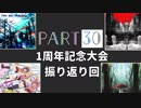 【jubeat clan】譜面について字幕で喋りつつjubeat part30【字幕プレイ動画】