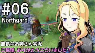 【NorthGard】族長のお姉さん実況 06【RTS】
