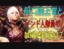 【MHW実況#17】新参者への洗礼