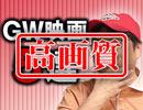 #228【高画質】GWはどの映画を見るべき?岡田斗司夫が見た映画をネタバレなしで大解説!