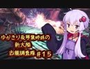 【MH:W】ゆかきり&琴葉姉妹の新大陸古龍調査隊 Part15【VOICEROID実況】