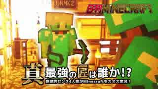 【日刊Minecraft】真・最強の匠は誰か!?絶望的センス4人衆がMinecraftをカオス実況第五十七話!