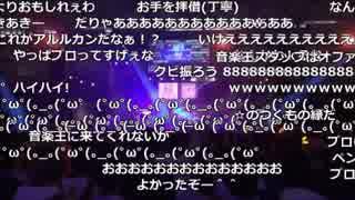 超会議2018アルルカンライブ~トーク(コメ有り)