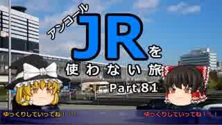 【アンコール】 JRを使わない旅 / part 81