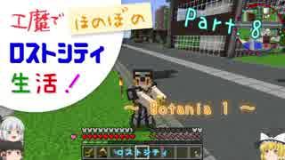 【Minecraft】工魔でほのぼのロストシティ