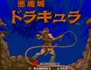 VRC6で悪魔城ドラキュラ全曲集(FC/AC版)