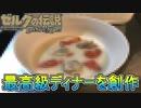 【実況】ゼルダの伝説BotWで飯を喰う男達