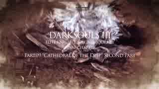ダークソウル3ゆっくり実況 / 上級騎士一人旅・終章 #09「深みの聖堂」中編