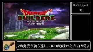 【DQB】ドラゴンクエストビルダーズ メル