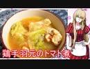 【NWTR食堂】鶏手羽元のトマト煮【第51羽】