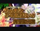 【闇音レンリ】少女勇者と少年魔法使いの青春冒険譚【オリジナル曲】