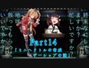 【地球防衛軍3】すかすか防衛軍Part14【VOICEROID実況】