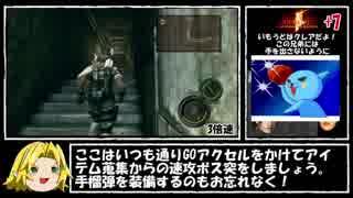 【WR】バイオハザード5_Any%NG+_TA_1時間2
