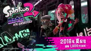 【追加DLC初公開!】スプラトゥーン2 オク