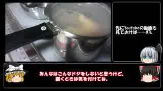 ゆっくり達と食料を調達するVol.14 多摩川産マルタウグイと巨大スッポン料理