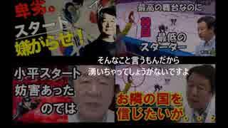 青山繁晴先生が「小平選手がインチキされた」と騒ぐ!ネトウヨも騒ぐ!
