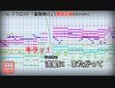 【フル歌詞付カラオケ】星間飛行【マクロスF】(中島愛)【野田工房cover】