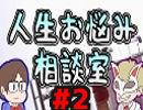 【生放送】くられ先生の人生お悩み相談室【アーカイブ】#2