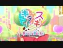 【Project DIVA F 2nd】「スキキライ」Clean PV