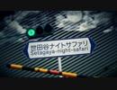 『世田谷ナイトサファリ』歌ってみた【REA