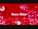 【初音ミク】Brave Shine【ボカロアニソンカバー祭り2018】